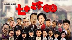 [2018-04-29]七十二家房客:游菠蘿 娶老婆(上)