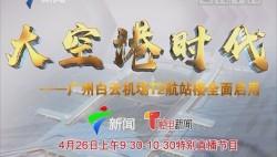 [2018-04-26]大空港時代——廣州白云機場T2航站樓全面啟用