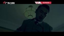 谍战大剧:《和平饭店》 广东卫视8月9日起730剧场播出