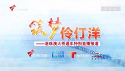 [HD][2018-10-24]筑梦伶仃洋——港珠澳大桥通车特别直播报道