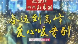 [2019-01-27]春运到高峰 爱心暖专列