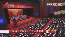 [HD][2019-01-28]广东省十三届人大二次会议开幕