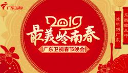 [2019-02-05]最美嶺南春——2019廣東衛視春節晚會