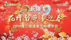 [2019-02-04]花开南粤喜迎春——2019珠江频道春节特别节目