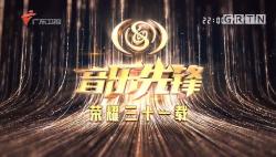 [HD][2019-05-25]音樂先鋒:榮耀三十一載