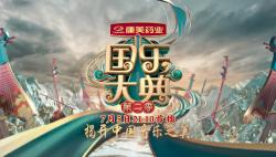 国乐大典第二季宣传片