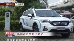 新能源汽车时代