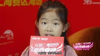 《我要上微商春晚》上海站节目回顾