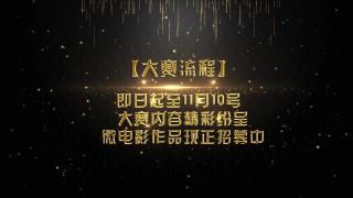 第四届虎门微电影大赛宣传片