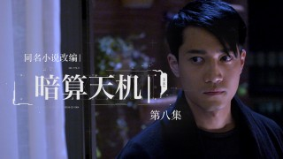 《暗算天机》粤语版 第8集