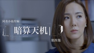 《暗算天机》粤语版 第4集