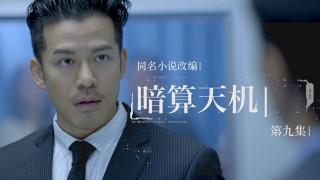《暗算天机》粤语版 第9集