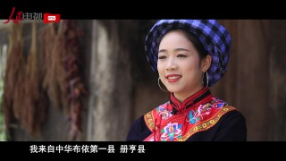 《56个民族儿女寄语十九大》韦忠秀(布依族):吊脚楼上歌声扬