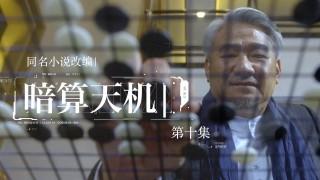 《暗算天机》粤语版 第10集