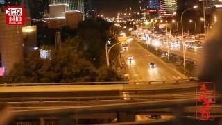 《夜的北京@你》铛铛车的诱惑:与北京来一场穿越时光的邂逅