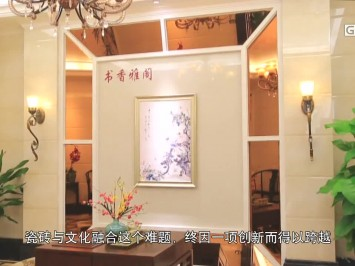 在瓷砖上演绎中华文化