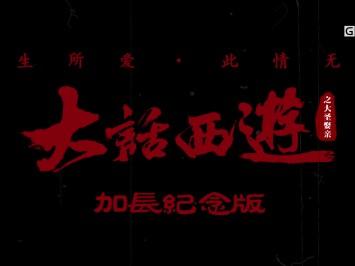 终极预告曝光   《大话西游之大圣娶亲》13日全国提档上映