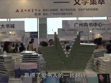 南国书香节暨羊城换书节在琶洲展馆亮相