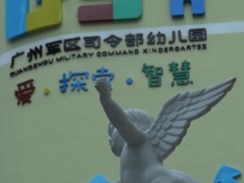 """""""中国好家长百日落地成长计划"""""""