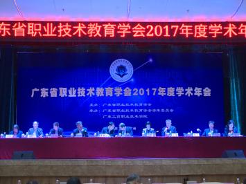 广东省职业技术教育学会2017年度学术年会