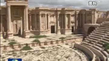 叙政府公布进攻巴尔米拉古城视频