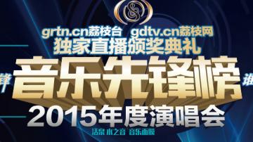 2015音乐先锋榜年度演唱会