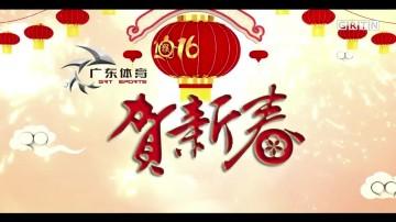 2016广东体育频道贺新春
