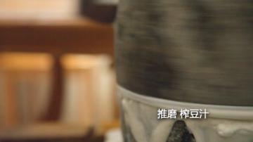 乐昌九峰庙背村——豆腐