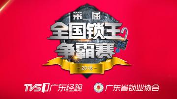 2016 第二届全国锁王争霸赛