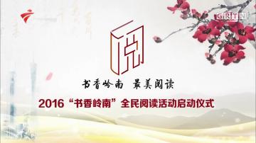 """2016""""书香岭南""""全民阅读活动启动仪式(上)"""
