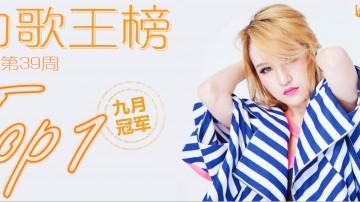 九月-劲歌王榜2016年第39周
