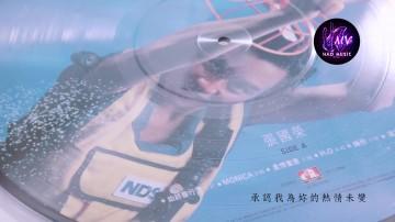 《好MV推介》飞机师的风衣