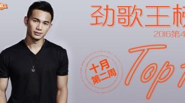 十月-劲歌王榜2016年第41周