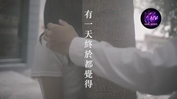 《好MV推介》拖(粤)