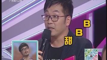 """汕尾话:""""甜BB"""" 你笑得甜蜜蜜"""