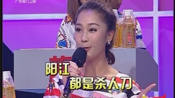 """阳江话:""""阳江都是杀人刀""""係乜嘢"""