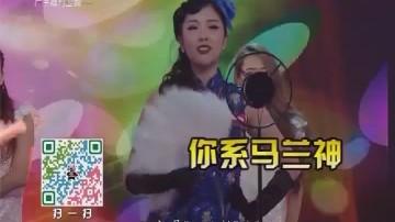 """惠州话:你知不知道你是个""""马兰神"""""""