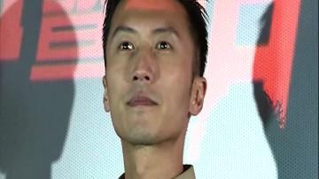 《驚天破》谢霆锋刘青云再现双雄对决