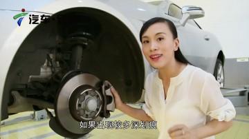注意车辆安全,开车前自己检查刹车系统