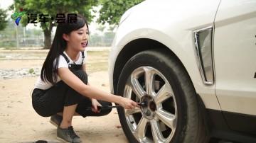 平时注意轮胎的检查,轮胎位置需要调换