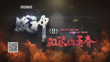 《战神之血染的青春》抢鲜看