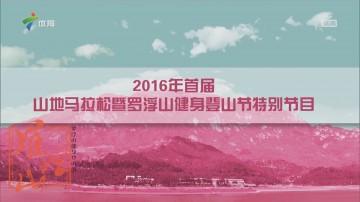 2016年广东首届山地马拉松暨罗浮山健身登山节特别节目