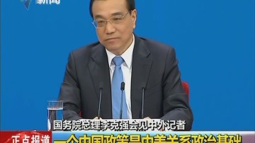 一个中国政策是中美关系政治基础