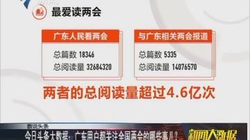 今日头条大数据:广东用户都关注全国两会的哪些事儿?