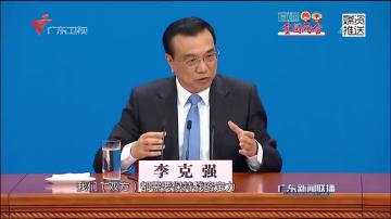 李克强:中美关系要向前走 要向好处走