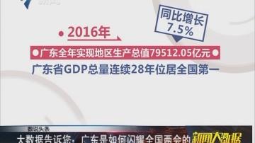 大数据告诉您:广东是如何闪耀全国两会的