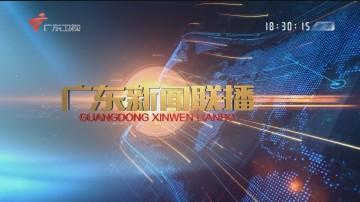 20170407《广东新闻联播》 深圳:创新驱动质量引领 构建供给侧新优势