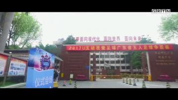 2017U互动广东省5人足球争霸赛火热来袭
