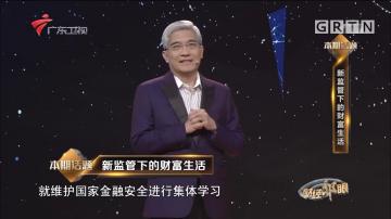 郎咸平:新监管下的财富生活