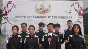 创业先峰广东赛区总决赛赛后采访